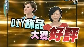 2010.10.07 康熙來了完整版 超酷!明星手工物品鑑賞(上)