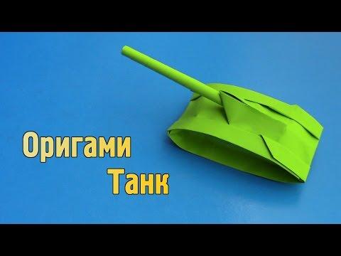 Как сделать танк из бумаги своими руками (Оригами)