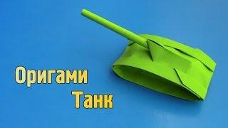 видео как сделать из бумаги танк