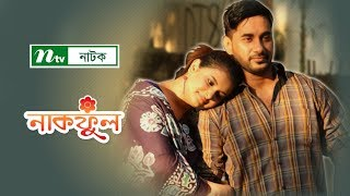 Nakful   নাকফুল   Sabnam Faria   Shajal Noor   Maya   NTV New Natok 2019