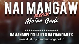 NAI MANGAW MOTER GADI (EDM DROP) DJ JANGHEL X DJ LALIT XDJ CHANDAN CK ||