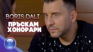 BORIS DALI - PRUSKAM HONORARI / Борис Дали - Пръскам хонорари, 2019