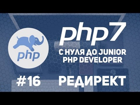 Уроки PHP 7 | Редиректы в PHP