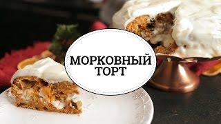 Морковный торт [sweet & flour]