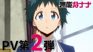 Watch Talentless Nana Anime Trailer/PV Online