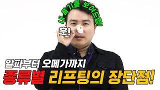 [#리프팅]최종병기 리프팅이 뭔지 궁금한 사람 손!!!…