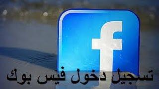 تسجيل دخول فيس بوك - تسجيل الدخول فيس بوك