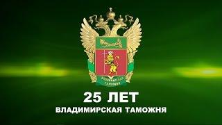 3D видео заставка 25 лет Владимирской таможне