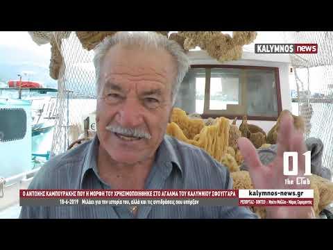 18-6-2019 Ο Αντώνης Καμπουράκης μιλάει για την ιστορία του
