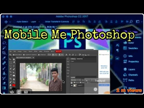 Mobile Me Photoshop Kaise Chalaye || How To Run Photoshop In Mobile ||