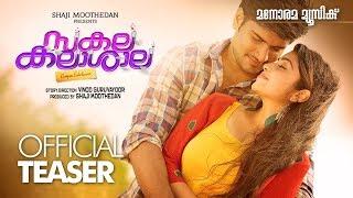 Sakalakala Shala | Official Teaser| Vinod Guruvayoor | Shaji Moothedan | Moothedan Films