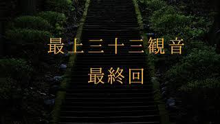 ☆山形県出羽百観音☆ 最上三十三観音 後編
