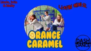 ORANGE CARAMEL(오렌지캬라멜) - My Copycat(나처럼 해봐요) K-Pop Dance Cov…