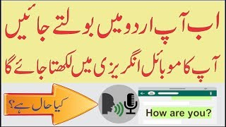 How To Translate Urdu to English for Whats-app and Imo Text Messages ?