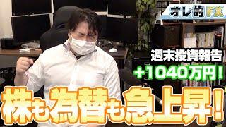 FX、+1040万円!株も為替も急上昇だ!!