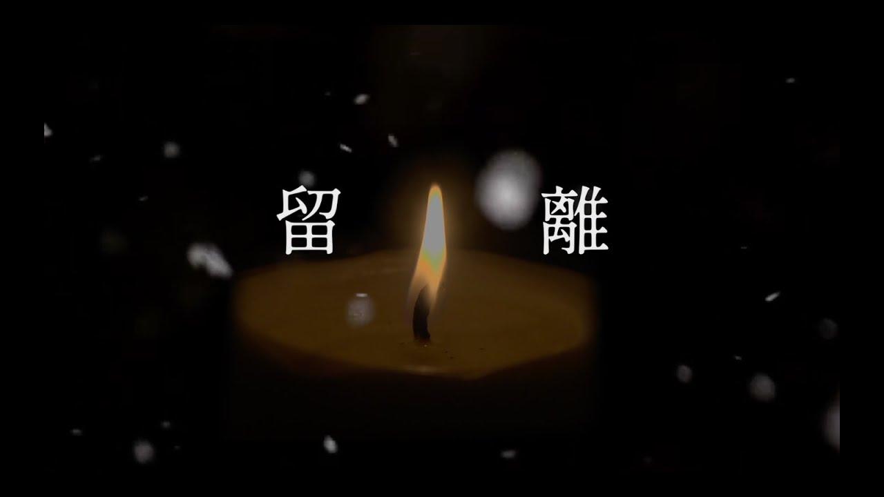 【膠比你聽】《留離》原曲:黃明志 ft.王力宏 - 漂向北方 [改詞版]