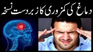 Dimag ki kamzori ka ilaj | Brain Problems in Urdu |' Hindi ' Sehat Hai Zindagi