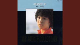 尾崎亜美 - 初恋の通り雨