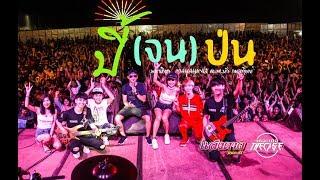 ปี้(จน)ป่น - [ เอ มหาหิงค์ ] MAHAHING feat.บัว กมลทิพย์ เเสดงสดเเสงดาว