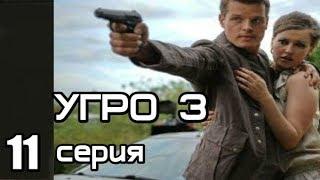 Захватывающий Фильм о Криминале (3 часть) 11 серия из 16   (детектив, боевик, криминальный сериал)