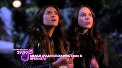 Малки Сладки Лъжкини Сезон 5 - Бг Промо