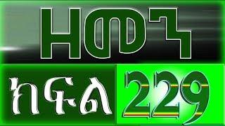 (ዘመን )ZEMEN Part 229