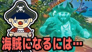 【海賊】チュートリアルをやってみよう!【sea of thieves】