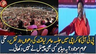 Amir Liaquat Speech with Imran Khan in PTI Karachi Jalsa 12th May 2018