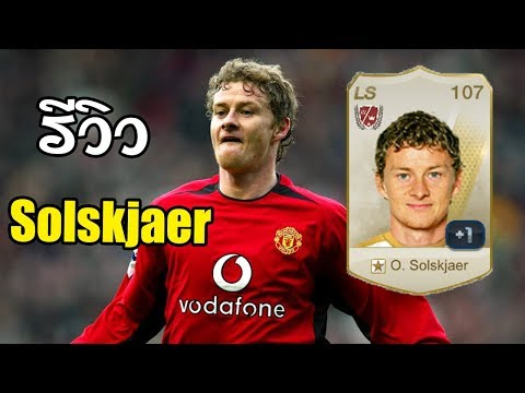 รีวิว ตำนาน ใหม่!! Ole Solskjaer [WL] [FIFA Online 3]