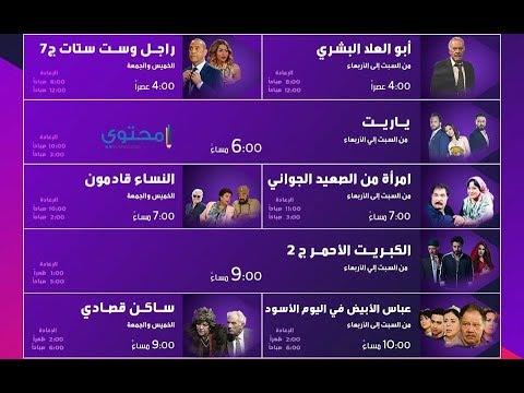 تردد قناة أون دراما الجديد 2018 على النايل سات