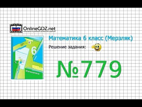 Задание №779 - Математика 6 класс (Мерзляк А.Г., Полонский В.Б., Якир М.С.)