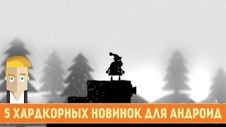 5 ХАРДКОРНЫХ НОВИНОК ДЛЯ АНДРОИД - GAME PLAN #870