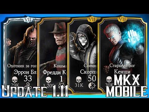 Все костюмы и новые скины в Mortal Kombat X