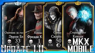Обновление 1.11 • НОВЫЕ ИСПЫТАНИЯ И ПЕРСОНАЖИ В Mortal Kombat X Mobile  😍