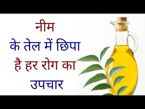 Use Neem Oil To Get Rid Of Diseases In Hindi