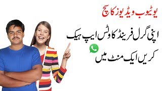 Whatsapp HCK ? The Realty of Youtube Videos | How to Urdu