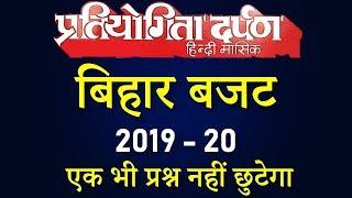 Bihar Budget 2019-20 सम्पूर्ण तथ्य via Pratiyogita Darpan
