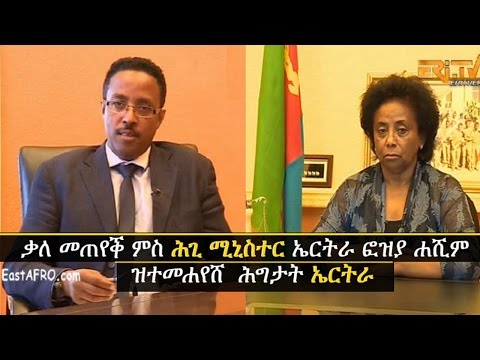Eritrea ERi-TV Interview with Justice Minister Fauzia Hashim | Eritrean