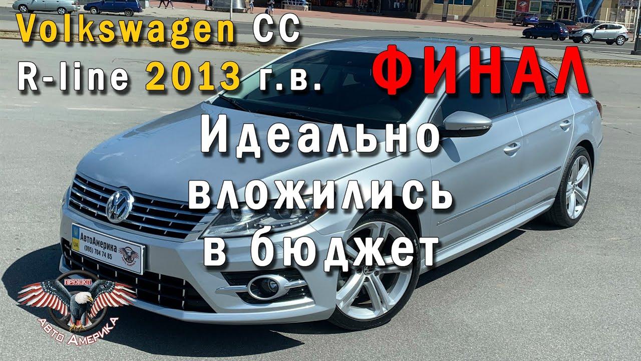 Как купить Авто из США за 1725$. Volkswagen CC Sport 2013 г.в. Финал! [2020]