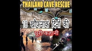 Thai cave rescue-  Full story in hindi