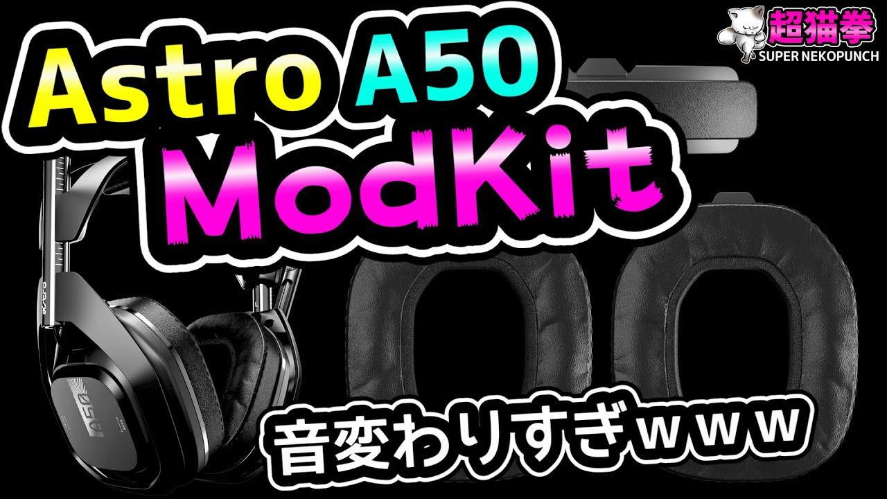 【音質激変!!】Astro A50のMODKITを試したら予想以上に変化した!遮音・音漏れテスト[アストロ][ワイヤレスヘッドセット][超猫拳周辺機器]