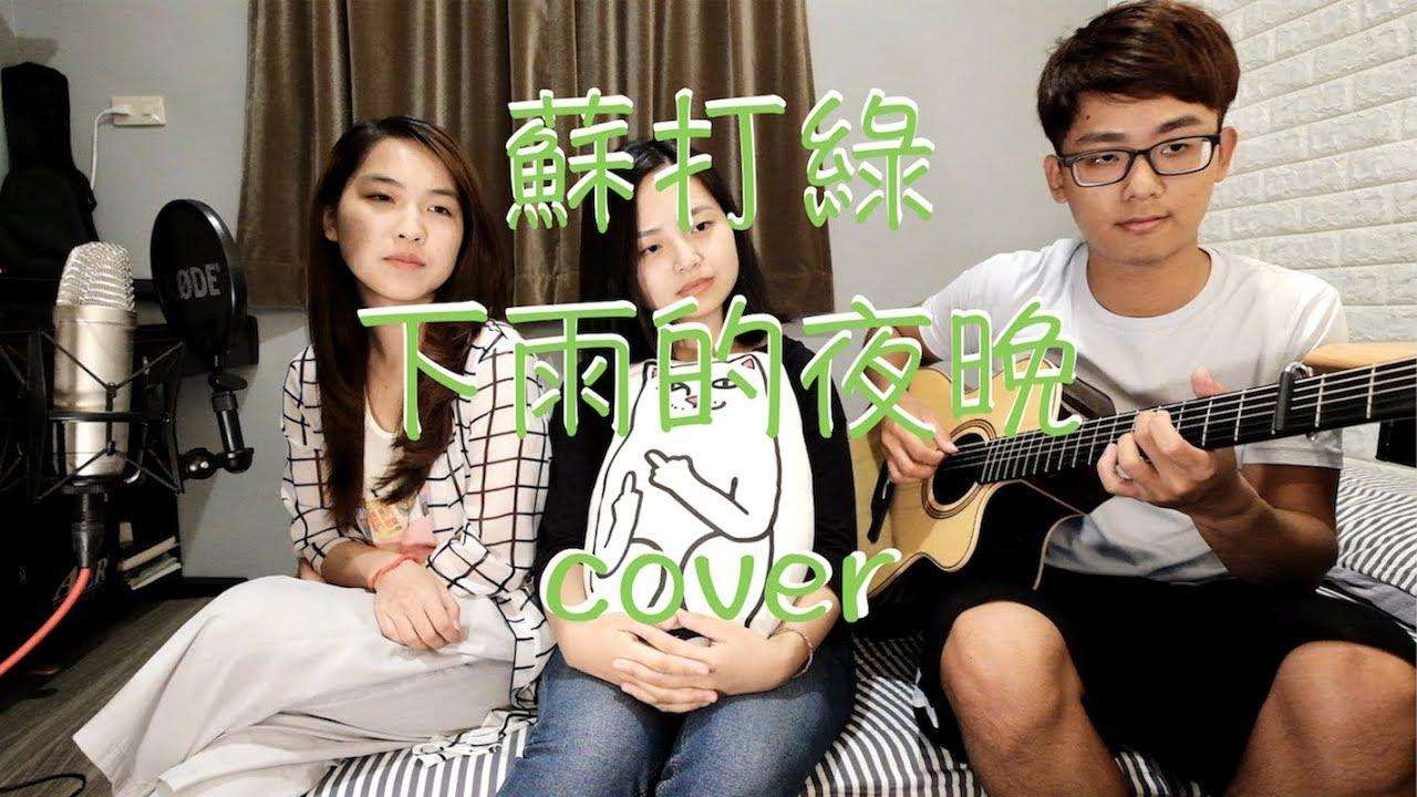 蘇打綠 下雨的夜晚 吉他 cover by 令玨 怡晴 建中 - YouTube