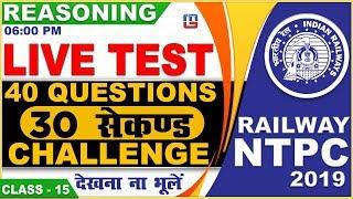 Test   Railway NTPC Class 2019   Reasoning   6:00 PM