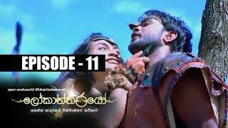 Lokantharayo Episode 11