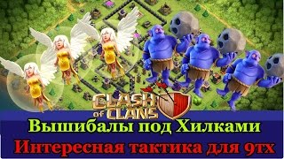 Атака вышибалами  на тх 9 Clash Of Clans. Клан Лепреконы 2