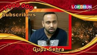 GUPZ SEHRA wishes Lokdhun Punjabi on 1 Million Subscribers