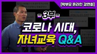 3부. 코로나 시대, 자녀교육 Q&A. (feat. SBS스페셜 컨설팅 상세내용)