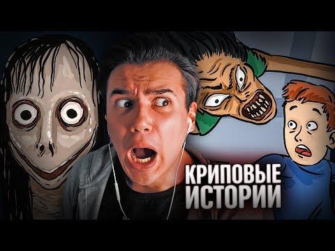 Криповые истории на ночь (Момо, Кто там?) – Реакция