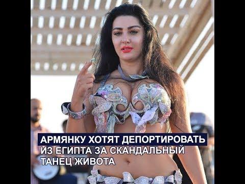 Армянку хотят депортировать из Египта за скандальный танец живота