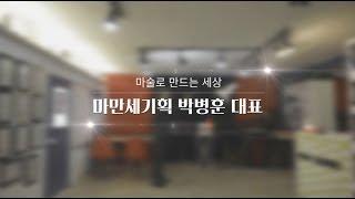 """울산 청년들의 도전이야기 """"덤벼라 세상아""""[박병훈 대표]"""